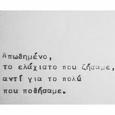 Greek Quotes, Book Quotes, Like Me, Qoutes, Motivational Quotes, Facts, Thoughts, Feelings, Sayings