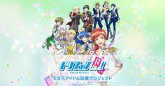8月23日(水)よりアニメ配信開始!10月より地上波放送開始!応援(エール)で叶える夢のステージ「ドリフェス!」