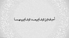 """""""I love you before death, after death and in between"""""""