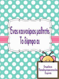 Σκανταλιές! 200 φύλλα εργασίας για ευρύ φάσμα δεξιοτήτων παιδιών της … Bullet Journal, Children, School, Taxi, Greek, Young Children, Boys, Kids, Greece