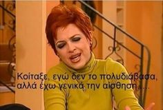 Funny Picture Quotes, Funny Pictures, Funny Quotes, Exam Quotes, Funny Greek, Make Smile, Funny Phrases, Funny Vines, Greek Quotes