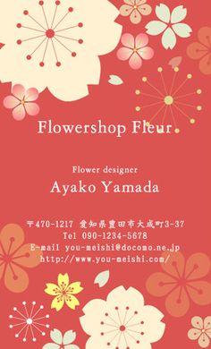 【新着】梅と桜の和風春デザイン名刺♪|他の名刺屋さんにはない、おしゃれで可愛い&かっこいい名刺を全国の皆様にお届します!
