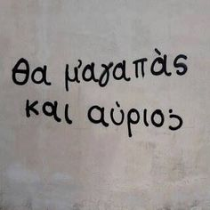 Lyric Quotes, Book Quotes, Lyrics, Graffiti Quotes, I Love You, My Love, Greek Quotes, Forever Love, True Stories