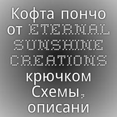 Кофта-пончо от Eternal Sunshine Creations крючком. Схемы, описание