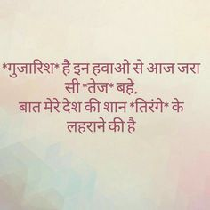 Hindi Words, Hindi Quotes, Quotations, Deep Words, True Words, Quotes And Notes, Book Quotes, Indian Army Quotes, Patriotic Quotes