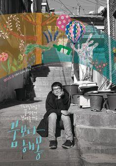 design : PROPAGANDA 최지웅 Choi jee-woong photo : 유영규 (Art Hub Teo) Yoo young kyu illustration : 윤예지 Yun yeji  http://www.seeouterspace.com client : KT&G 상상마당  KT&G SangsangMadang print : (주)대경토탈