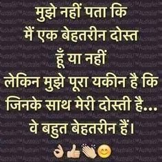 friendship quotes in hindi Dosti Quotes In Hindi, Friendship Quotes In Hindi, Hindi Quotes Images, Marathi Quotes, Gujarati Quotes, Life Quotes In Hindi, Indian Quotes, Happy Friendship, Today Quotes
