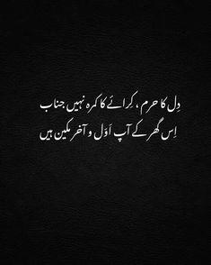 Poetry Quotes In Urdu, Best Urdu Poetry Images, Urdu Poetry Romantic, Love Poetry Urdu, My Poetry, Urdu Quotes, Deep Poetry, Truth Quotes, Islamic Quotes