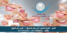 حافظ دائما على غسل أسنانك بانتظام 3 مرات يوميا على الاقل وزيارة الطبيب بشكل دوري و مستمر حفاظاً على صحة وجمال أسنانك