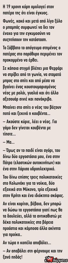 Μια 19χρονη μένει έγκυος… Jokes Images, Laughter, Funny Jokes, Lol, Entertaining, Memes, Quotes, Beautiful Places, Easter
