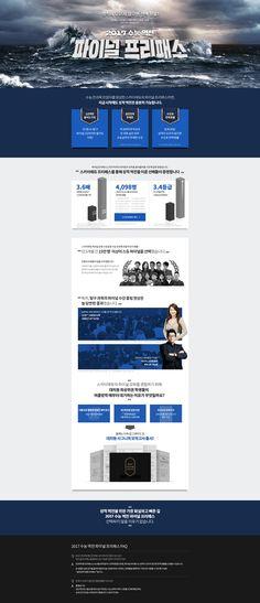 파이널프리패스 on Behance E Design, Event Design, Korea Design, Promotional Design, Event Page, Web Inspiration, Editorial Design, Cool Designs, Layout
