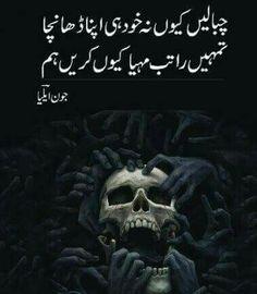 راتب !!!!! اے.ایچ Urdu Quotes, Poetry Quotes, John Elia Poetry, Jaun Elia, Love Poetry Urdu, Poetry Feelings, Beautiful Lines, Meaning Of Life, Deep Words