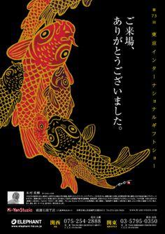 木村英輝|Kimura Hideki「Carp is dragon in heaven」
