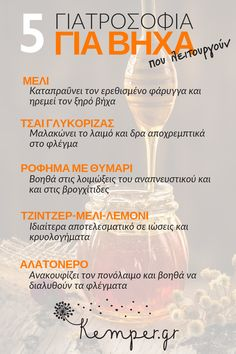 Βότανα για παιδιά #παιδιά #πυρετός #γονείς #βήχας #μωρά #βρέφη Baby Health, Kids Health, Health Diet, Health Care, Health Fitness, Cold Remedies, Homeopathy, Healthy Kids, Kids And Parenting