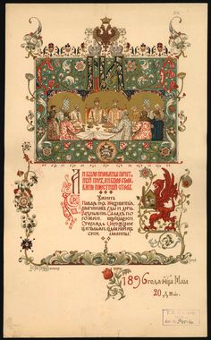 Lunch, 20 May 1896 Grouse soup Mixed pirozhki Sturgeon Italian style Roast poultry and game Swiss salad Ice cream with raspberry sauce source Anastasia, Painted Books, Hand Painted, Imperial Russia, Old Master, Illuminated Manuscript, Fun To Be One, Book Design, Bohemian Rug