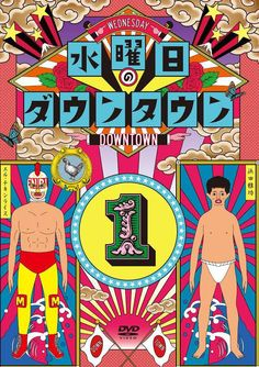 Art And Illustration, Pattern Illustration, Illustrations And Posters, Kunst Poster, Japanese Graphic Design, Japan Art, Psychedelic Art, Magazine Art, Collage Art