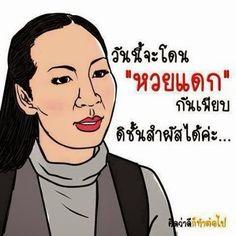 คำคมดีๆ - Thai Inspirational Quotes, Love Quotes, Funny Quotes, Life Quotes: วันนี้จะโดนหวยแดกกันเพียบ ดิชั้นสำผัสได้ค่ะ