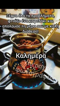 Good Day, Good Night, Good Morning, Night Photos, Greek Quotes, Movie Quotes, Food And Drink, Pictures, Coffee