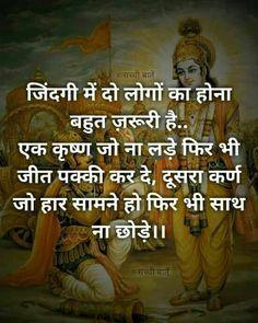 Truth geeta quotes so true home improvement business in dubai . Krishna Quotes In Hindi, Chankya Quotes Hindi, Sanskrit Quotes, Radha Krishna Love Quotes, Lord Krishna, Krishna Art, Radhe Krishna, Men Quotes, Shiva