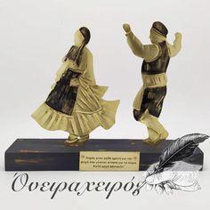 Δώρο για δάσκαλο παραδοσιακών - Διακοσμητικό με ζευγάρι παραδοσικών χορών Movies, Movie Posters, Art, Art Background, Films, Film Poster, Kunst, Cinema, Movie