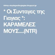 * Οι Συνταγες της Γιαγιας *: ΚΑΡΑΜΕΛΕΣ ΜΟΥΣ....(NTR) Food And Drink, Drinks, Drinking, Drink, Cocktails