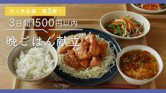 """【第3弾!節約献立】3日間で""""1,500円""""以内! 晩ごはんレシピ集 - YouTube Macaroni, Sandwiches, Curry, Meat, Chicken, Cooking, Ethnic Recipes, Youtube, Food"""