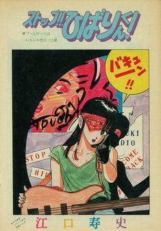 Anime Scenery Wallpaper, Aesthetic Pastel Wallpaper, Character Drawing, Aesthetic Anime, Vintage Posters, Illustration Art, Poster Prints, Comic Books, Manga Anime