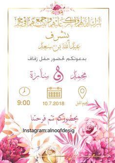 #دعوات زفاف الكترونية #bossbabe Engagement Invitation Cards, Wedding Invitation Card Design, Wedding Card Design, Wedding Designs, Wedding Cards, Diy Wedding, Wedding Invatations, Eid Cards, Arab Wedding