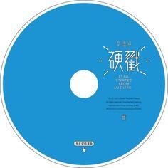 【要你眼睛一亮‧前所未見遊戲大碟】韋禮安的輕鬆玩樂新挑戰!驚喜滿點第4張創作專輯《硬戳》,有意思待望發行