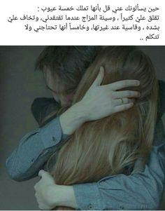 كلهن بيه واكثر Short Quotes Love, Sweet Love Quotes, Arabic Love Quotes, Sweet Words, Book Qoutes, Poetry Quotes, Words Quotes, Lines Quotes, Love Husband Quotes