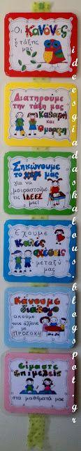 Οι κανόνες της τάξης μας σε καρτέλες