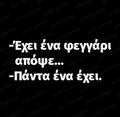 Sarcastic Quotes, Funny Quotes, Funny Memes, Hilarious, Funny Shit, Funny Greek, Greek Quotes, True Words, Puns