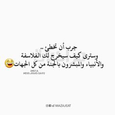 Arabic Memes, Arabic Funny, Funny Arabic Quotes, Book Flowers, Open Book, Arabic Words, Mood Quotes, Cool Words, Funny Jokes