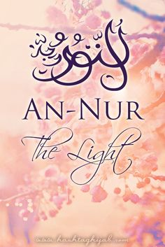 Islamic Daily: An-Nur . allah names Asma Allah, Beautiful Names Of Allah, Learn Quran, Almighty Allah, Allah Names, Allah God, Islamic Qoutes, Names Of God, Affirmations