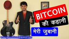 What is Bitcoin in hindi ? || Buy and Sell Bitcoin ? || Bitcoin explaine...