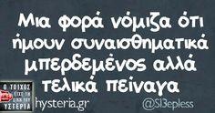 Μια φορά νόμιζα Sarcastic Quotes, Funny Quotes, Bright Side Of Life, Funny Drawings, Greek Quotes, Funny Images, Puns, Sarcasm, Comedy