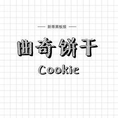 中文字體第二彈!12款手寫風格的字體免費打包下載 - 壹讀
