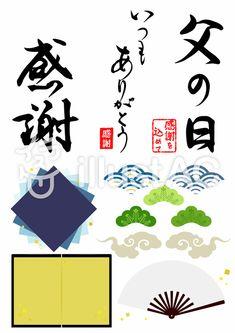 父の日・手書き文字&装飾02 Playing Cards, Illustration, Cute, Playing Card Games, Kawaii, Illustrations, Game Cards, Playing Card