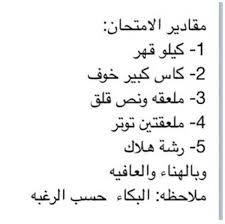 الامتحان هههههه Funny Study Quotes, Funny Qoutes, Jokes Quotes, Funny Photo Memes, Funny Picture Jokes, Funny Science Jokes, Some Funny Jokes, Arabic Funny, Funny Arabic Quotes