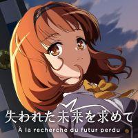 関連サイト◇TVアニメ「失われた未来を求めて」オフィシャルサイト