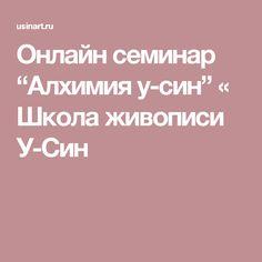 """Онлайн семинар """"Алхимия у-син"""" « Школа живописи У-Cин"""
