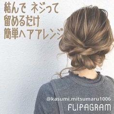 これさえ覚えればOK♡仕事も遊びもおしゃ見えな「超万能」ヘアアレンジ! - LOCARI(ロカリ) Bride Hairstyles, Pretty Hairstyles, Easy Hairstyles, Hair Secrets, Hair Arrange, Hair Setting, Japanese Hairstyle, Gorgeous Hair, Hair Designs