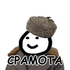 Набор стикеров для Telegram «Теребонька» Memes Funny Faces, Stupid Memes, Happy Memes, Russian Memes, Duck Art, Fun Live, My Mood, Funny Cards, Reaction Pictures