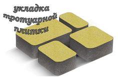 Тротуарная плитка. Укладка от 80 грн/м2 Харьков | Рекламно-информационный портал Премьер
