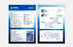 太陽光発電 会社案内 デザイン実績|カタログ制作 パンフレット作成PRO