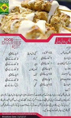 Pakistani Chicken Recipes, Indian Food Recipes, Pakistani Recipes, Cooking Recipes In Urdu, Easy Cooking, Recipe For Chicken Tikka, Tastemade Recipes, Pakora Recipes, Veg Dishes