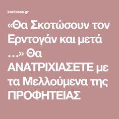 «Θα Σκοτώσουν τον Ερντογάν και μετά …» Θα ΑΝΑΤΡΙΧΙΑΣΕΤΕ με τα Μελλούμενα της ΠΡΟΦΗΤΕΙΑΣ