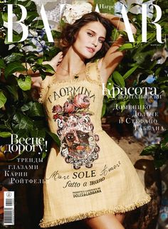 Bianca Balti  Harpers Bazaar Magazine Cover [Russia] (March 2013)  Highlight Description Bianca Balti - Harpers Bazaar Magazine Cover (March 2013)