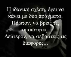 Η ιδανική σχέση! Unique Quotes, Love Quotes, Funny Quotes, Inspirational Quotes, Quotes Quotes, Woman Quotes, Motivational Quotes, Great Words, Some Words