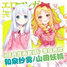 2Wt 3555Cm Anime Dakimakura Eromanga Sensei Sagiri Izumi Cushion Pillow Eromanga Sensei Sagiri, Cushion Pillow, Cushions, Pillows, Elf, Ship, Anime, Fictional Characters, Throw Pillows
